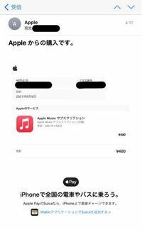 以下のメールが【no_reply@email.apple.com】から届きました。 今までにこのメールを受け取った覚えがなかったので質問させていただきます。このメールは本物でしょうか? また、本物だった場合決済は自動でされますか? (AppleMusic自体は契約していて、現在はかんたん決済での引き落としになっています。)