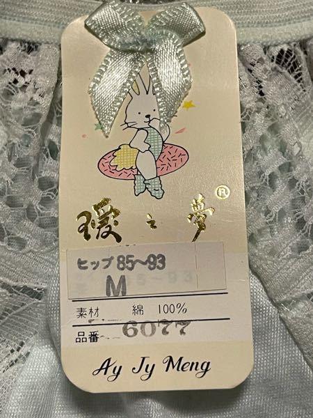 下着のブランドかなにか分からないのですが、この漢字を読める方いらっしゃいましたらご回答よろしくお願い致します、