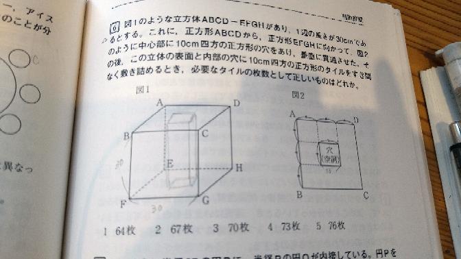 新潟市の予想問題に対する質問です。 このタイル数を求める問題なのですが、答えは64となっています。表面のタイル数は問題なく求めることが出来たのですが、空洞部のタイル枚数の式の理解が出来ないのでわかりやすく教えていただきたいです。 空洞部のタイル数を求める式 →横10cm,縦30cmの長方形が4つあるから、必要なタイルの枚数は3×4=12(参考書より抜粋) よろしくお願いします。