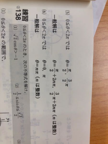 数学得意な人教えてください! 答えは2分のπ+nπ(nは整数)ではだめなのですか? 何故わざわざ2分の3πを書いているのですか?