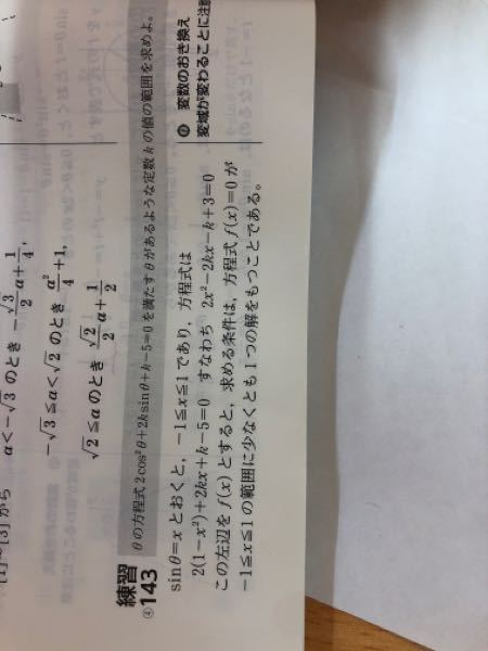 数学得意な人教えてください! この問題をfx=−2x²+2Kx+K−3として上に凸の放物線としてもとくことは出来ますか?