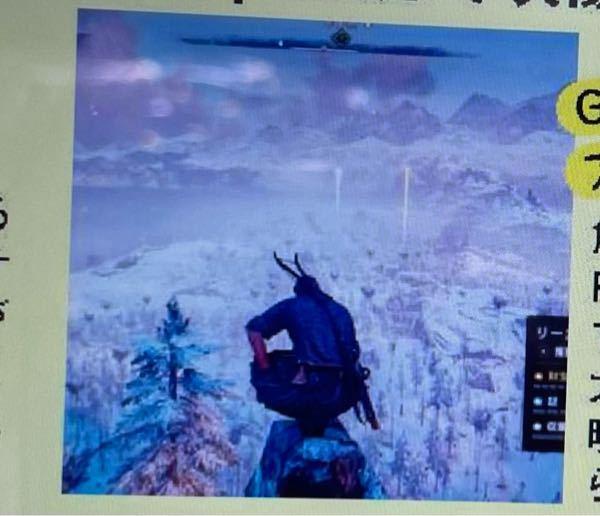 こちらの画像、なんのゲームかわかる方いらっしゃいますか?