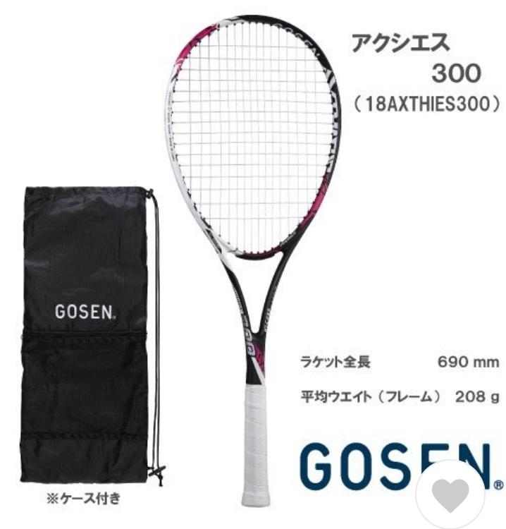 ソフトテニスラケットを購入したいのですが、写真のラケットは軟式ですか?硬式ですか?