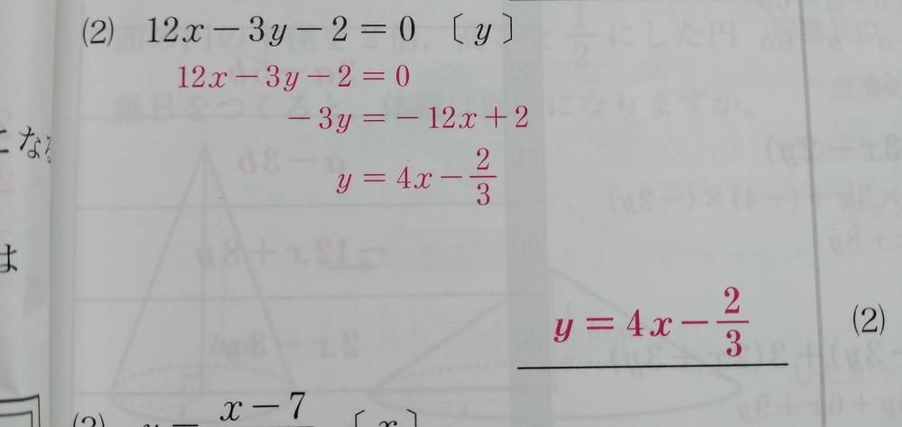 この答えの途中なぜ-12+2になるか教えて欲しいです ♀️