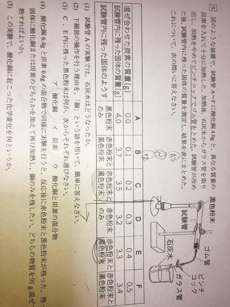 中学2年生の理科です 写真の問題全部、解説と答案を教えてください!