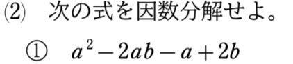 この因数分解の仕方がわかりません。 わかる方お願いします。高校数学レベルです。