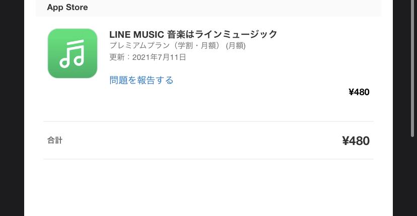 AppleからメールでLINEミュージックの領収書が来ました。このお金をどうやって支払うのかが分かりません。どうしたらわかりますか?