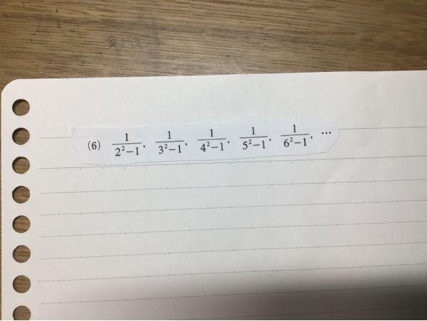 この数列の一般項がわからないです。 どなたか教えてください。