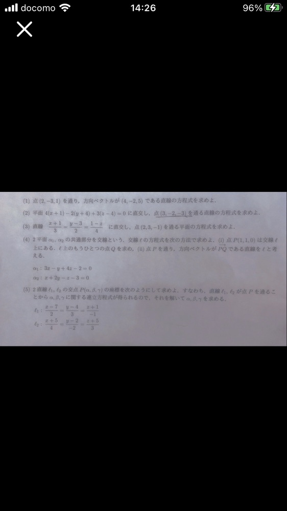 ベクトル解ける方教えてください( ; ; )