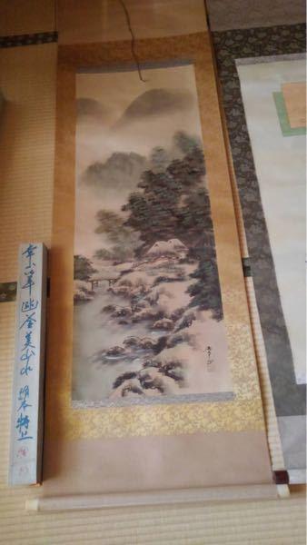 この掛け軸の作家名と絵の名前を教えてください。 漢字が読める方教えてください。