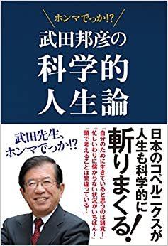 武田邦彦氏を評して「日本のコペルニクス」と言っちゃっていいのですか?