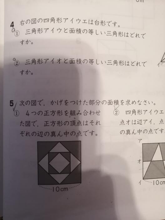 算数、数学 恐れいりますが、5①の解説お願い致します。