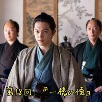 NHK大河ドラマ《青天を衝け》 第18回 『一橋の懐』の感想は?