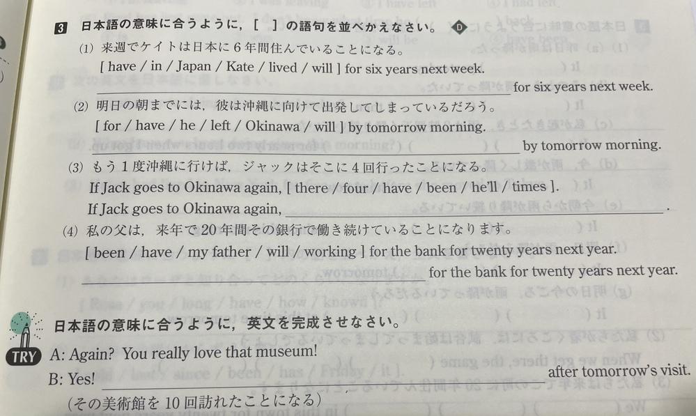 英語の完了形の部分わからないので教えてください