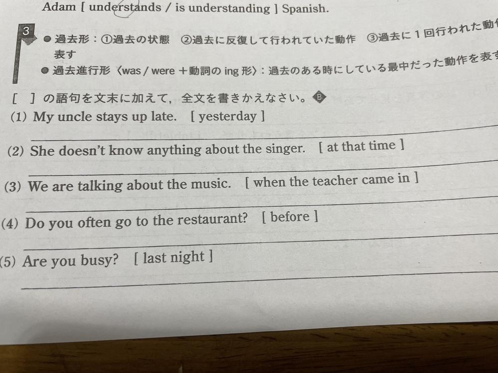 英語で全文書きかえなさいと言う問題がわからないので教えてください