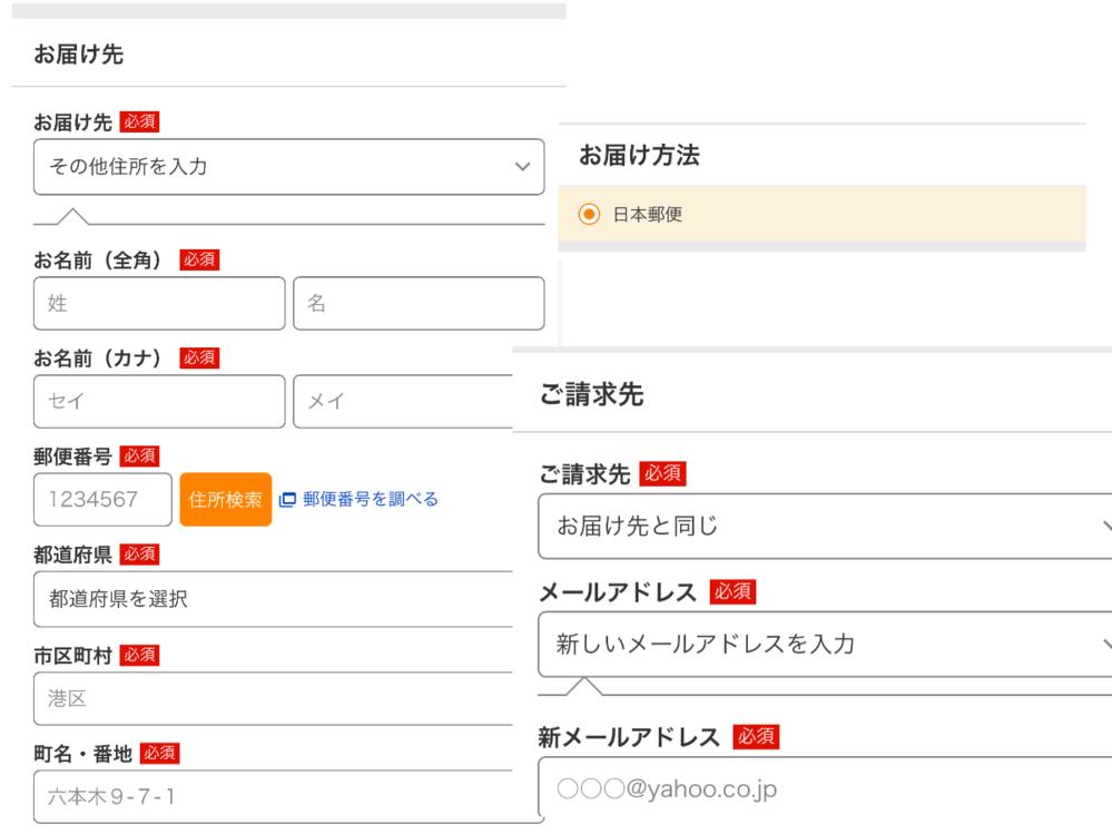 PayPayモールで購入しようとしていた商品があるのですが、お届け先と請求先とは何が違うのでしょうか...? また、お届け方法が日本郵便となっているので局留めで受け取ることは出来ますか? 回答お待ちしております ♂️