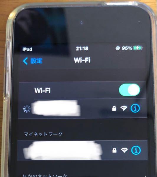 iPod touch(第7世代)をiOS14.6にアップデートしたら、WiFiに繋がらなくなりました。 設定のWi-Fiの画面でWi-Fi名の左横にグルグルマークがずっと表示されます。 iPodを再起動したり、Wi-Fiを再起動したり、ネットワーク設定を削除してもう一度パスワードを入れたりしてもダメでした。 ちなみにiPhoneやPCでは普通にWi-Fiが使えている状況なので、iPod touchに原因があると思われます。 どうすれば直りますか? よろしくお願いいたします。