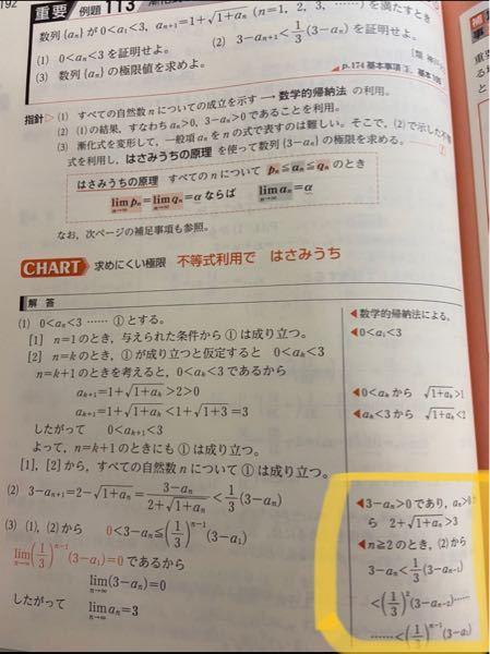 (3)及び横の解説がよくわかりません。誰かわかりやすく教えてください