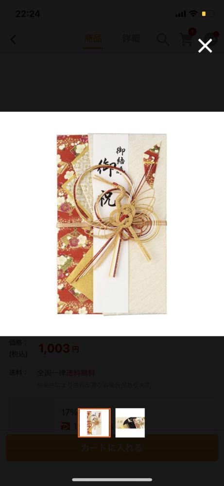 兄弟が結婚しました。 10万円包もうと思っています。 祝儀袋はこれでもいいですか?