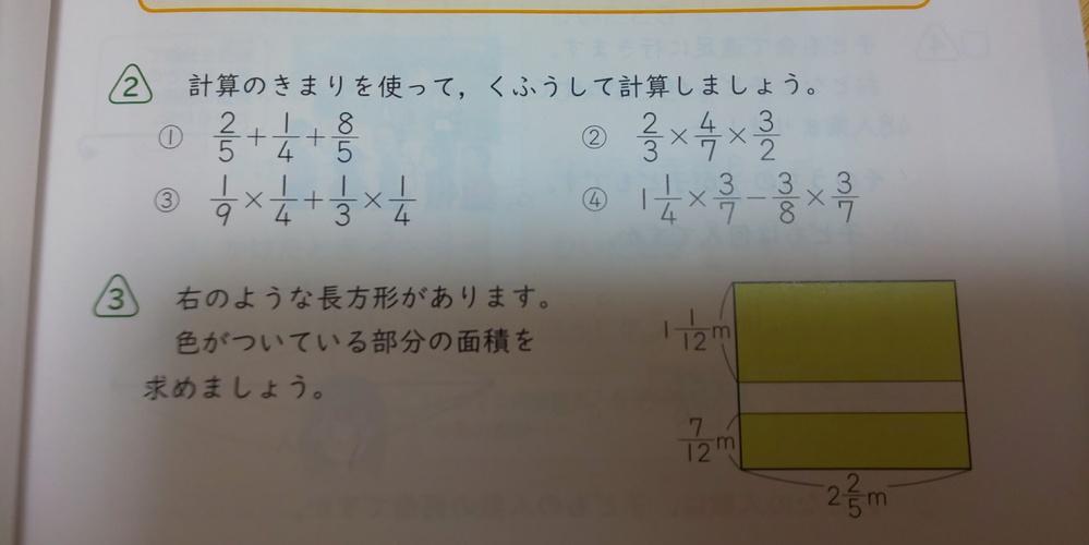 ③と④と三角の部分の3番が分かる方教えてください。