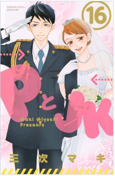 この漫画の主人公は山下智久とマリア愛子ですか??