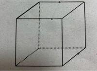 次の立方体を●の3点を通る平面で切る切り口を斜線で表したいのですが、答えと解説をお願いします。