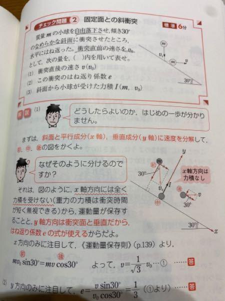 高校物理です!この写真の問題の⑴の衝突直後の速さを求める場合になぜx方向に注目するだけで良いのか分かりません。どなたか教えていただけるとありがたいです。