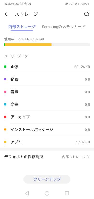 ストレージで表示では18GB程しか使っていないのに使用中が28.8GBもあるのですがこの表示されていないデータはなんですか? 誰か教えてください