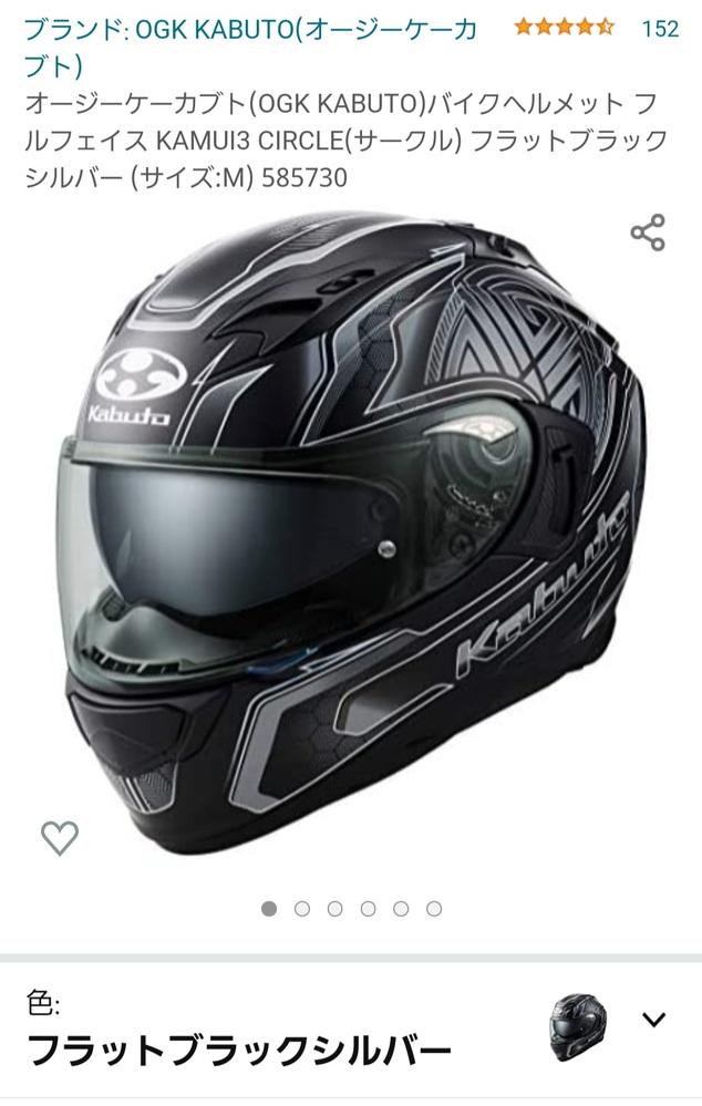 今度普通二輪の免許を取りに行くのですがヘルメットを自分で用意しなくてはいけないみたいなのですが、バイクに全然詳しくないので、 色々調べてこれを買おうかなと思っているのですがどうですか?
