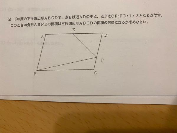 中学の数学の問題です。 答えがわかりません。 どなたか教えていただきたいです。 よろしくお願いいたします。