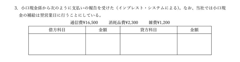 簿記について。 解説お願いします。 ※借方小口現金200000 ですか?