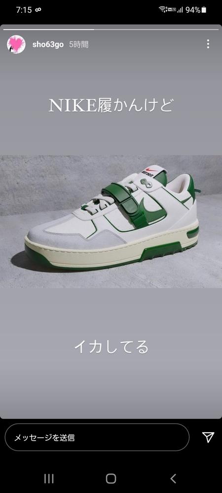 ナイキの靴なんですけど、名前がわかりません。 教えて下さい!よろしくお願いいたします!