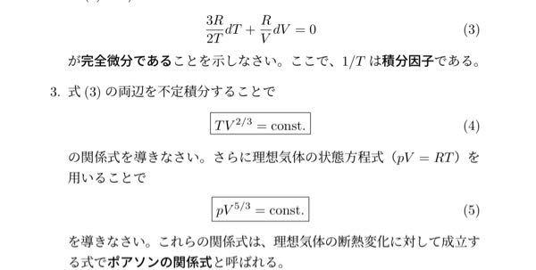 この問題で、不定積分をしてこの値になる過程が分かりません。どなたかお願いします。