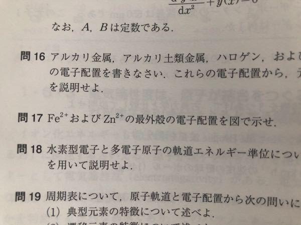 17番です。fe2+の答えが3d軌道に6個の電子が入った状態になっていました。入り方として1s→2s→2p→3s→3p→4s→3dと習っているのですがこの入れ方をすると電子は24個なので3d軌道に4個となってしまうのですがどこの考え方 が間違っているのでしょうか?