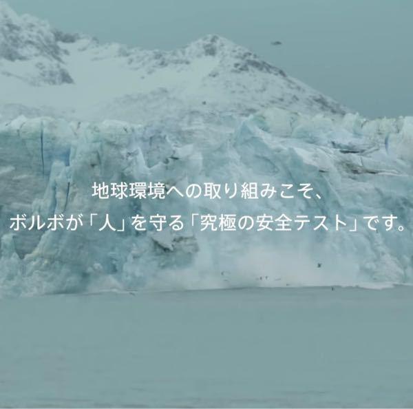 地球環境への取り組みこそ「人を守る究極の安全テスト」だと思いますか??
