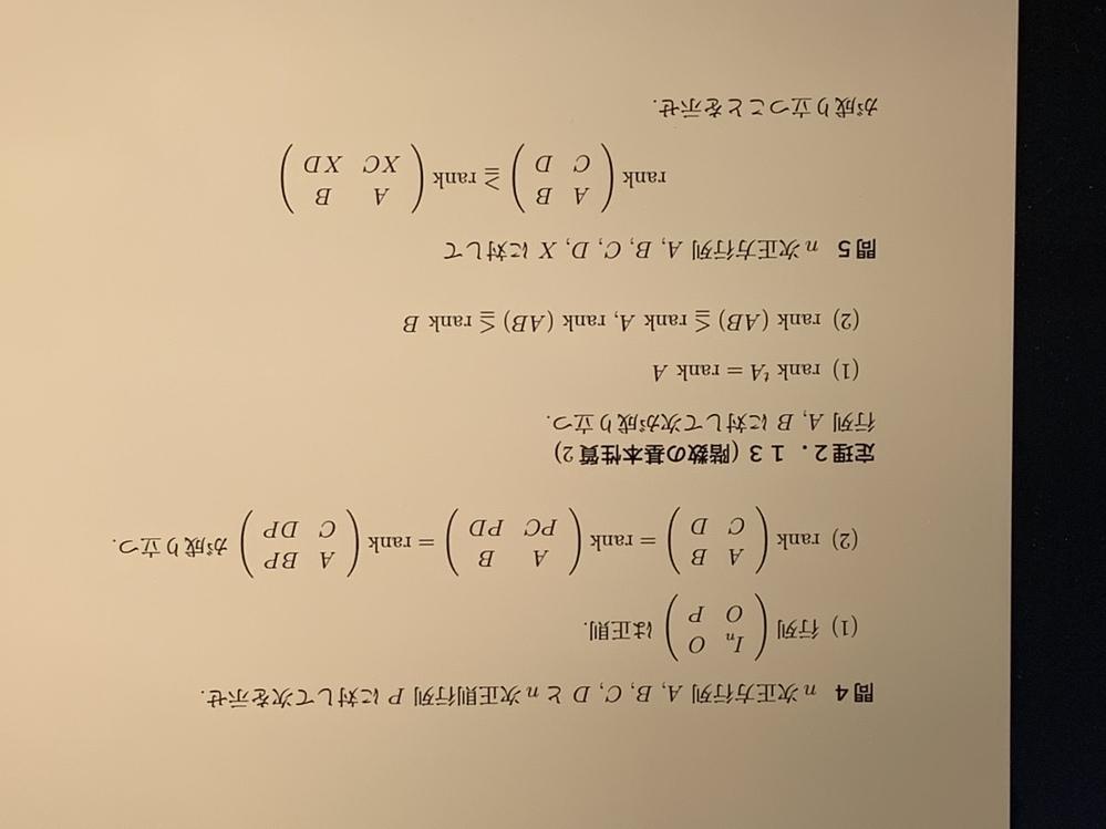 線形代数学、行列の階数の問題です。 どうしても分からないので教えていただきたいです。