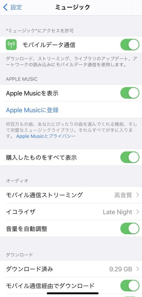 iphone12Proを利用し、ios14.6のアップデート済みですが、ドルビーアトモスの選択表示が出ません。 設定→ミュージックのオーディオ欄には、「モバイル通信ストリーミング」「イコライザ」「音量を自動調整」しか無く、HPで見るような「ドルビーアトモス」の表記すらありません。iphoneを再起動しても変わりません。どなたか対処方法をお教え頂ければ幸いです。