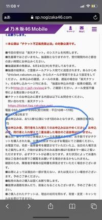 今回の乃木坂46真夏の全国ツアー2021で福岡の8月21.22に参加したいのですが不可能なのでしょうか?