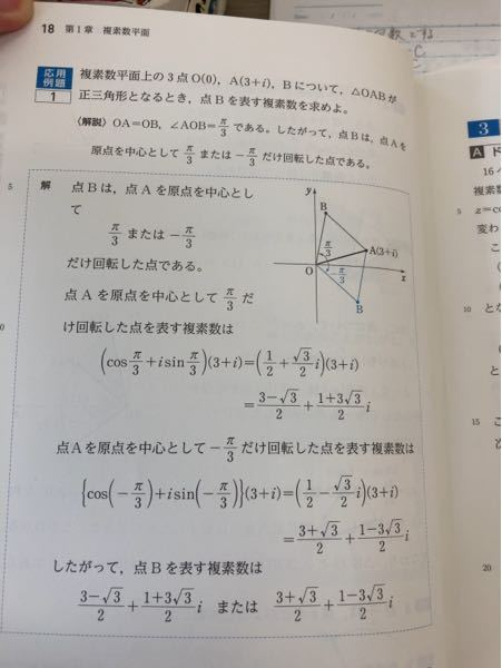 この問題の解答で、△OABなのに、答えが2つ出てきているのはどうしてですか? 学校では△OABのように指定されている場合は左回りだと習いました。