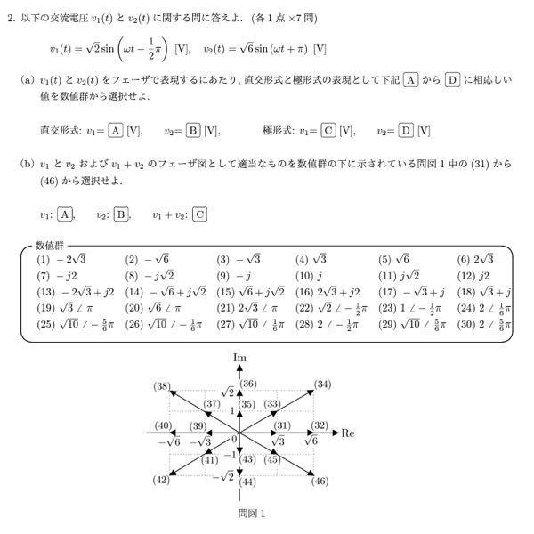 複素数を直交形式と極形式にして図にする問題なのですが調べてもわかりませんでした。数値群からそれぞれA、Bに当てはまる番号を教えてくださいお願いします。