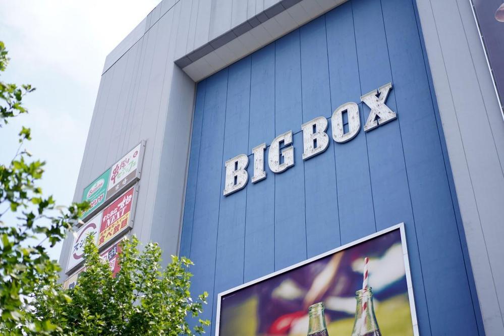 英語を母語とする女性が高田馬場のBIG BOXを見て「日本はなんで猥褻な言葉を平気で掲げるのかしら」と言いました。 BIG BOXはなぜ猥褻な言葉なのですか?