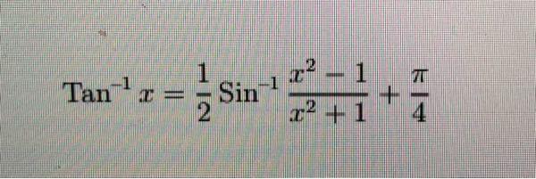 x>0のとき、この式が成り立つことを示せと言う問題なのですが、解けずに困っています。教えていただけると幸いです!