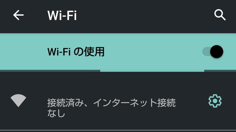 接続済み インターネット接続なしという表示が出てしまって、 無線ルーターの電源をつけ直しても変化がないんですがどうすればいいのでしょうか。