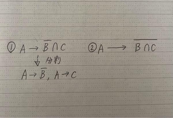 「かつ」と「または」の問題についてです。 ②は、①のように分割することは不可能ですか?教えていただけると嬉しいです!m(_ _)m