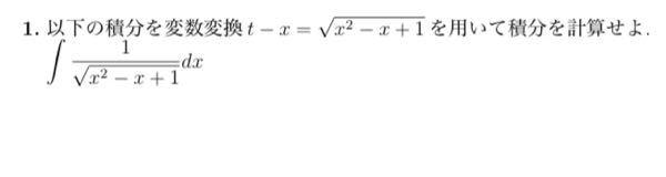 この積分の解き方を教えてください。よろしくお願いします。
