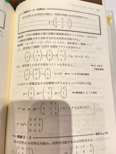 対角化の問題で 」までの部分は理解できて、最後の下線部の 導き方が分からないので教えてください!
