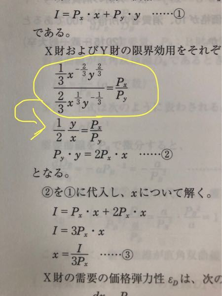 数学の問題です。 どのように計算すれば黄色で囲ったところが矢印の先の回答になるのでしょうか? もしよろしければ、手書きで途中等かいていただけるとありがたいです。