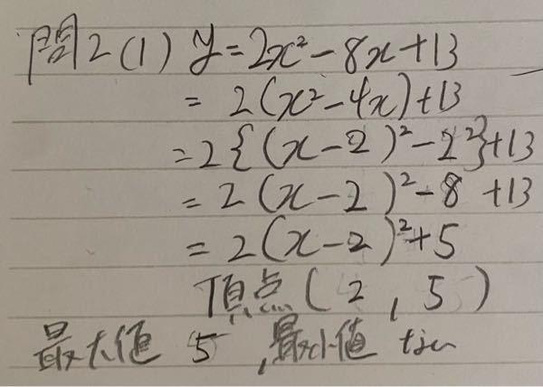答えでは最大値と最小値が反対なのですがどうしてですか?(?) 詳しく説明願いたいです