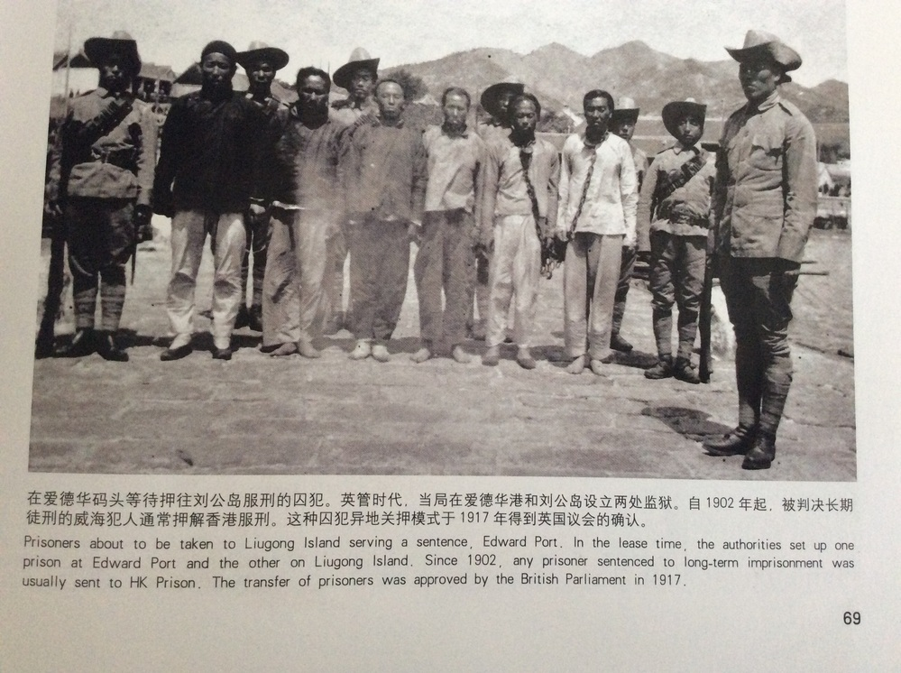Prisoners about to be taken to Liugong lsland serving a sentence, Edward Port. In the lease time, the authorities set up one prison at Edward Port and the other on Liugong lsland. Since 1902, any prisoner sentenced to long-term imprisonment was usually sent to HK Prison. The transfer of prisoners was approved by the British Parliament in 1917. この文章を日本語で翻訳して欲しいです、宜しくお願いします。