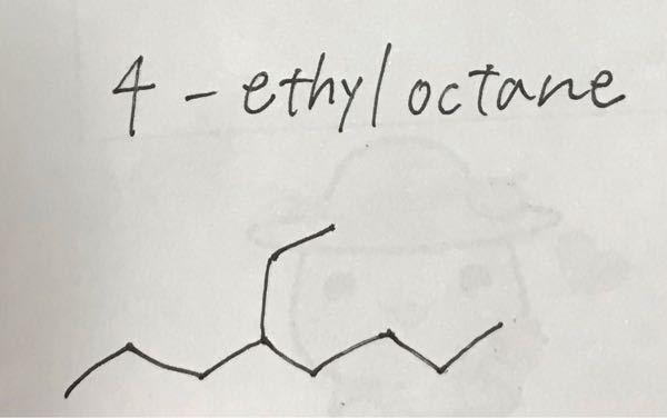 4-エチルオクタンは下のような書き方でもいいですか?